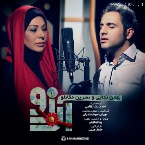 بهمن ندایی و نسرین مقانلو - آرزو