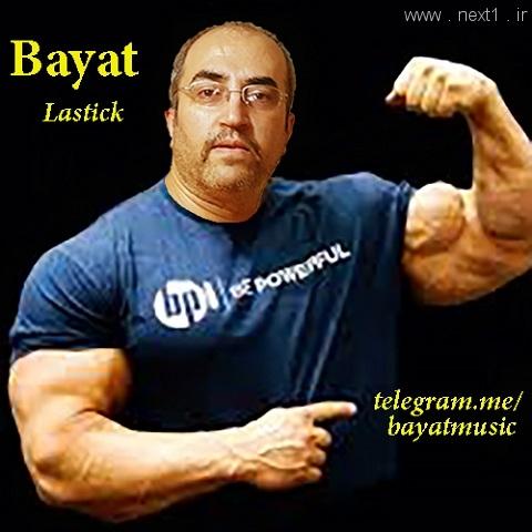 بیات - لاستیک