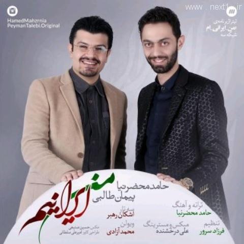حامد محضرنیا و پیمان طالبی - من ایرانیم