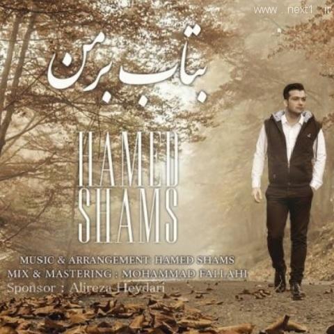 حامد شمس - بتاب بر من