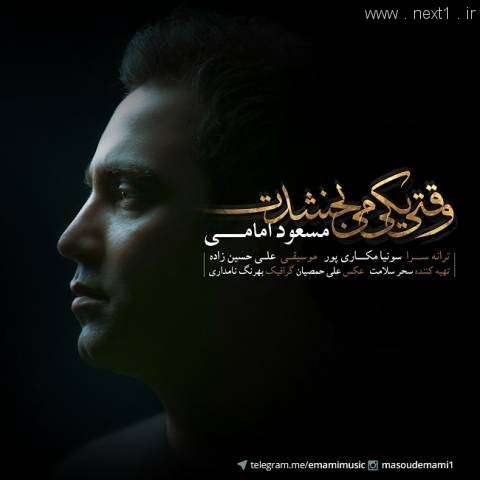 مسعود امامی - وقتی یکی می بخشدت