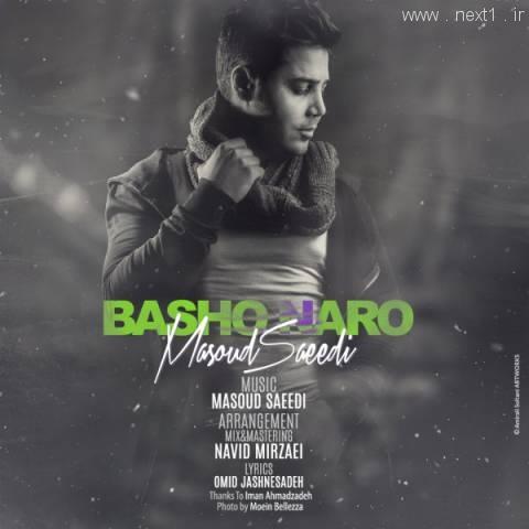 مسعود سعیدی - باشو نرو