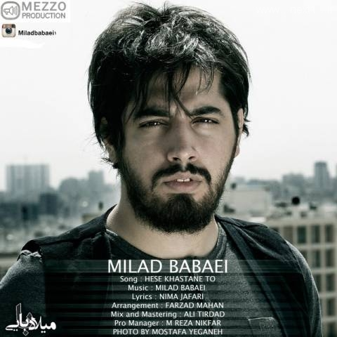 میلاد بابایی - موزیک ویدئو حس خواستن تو