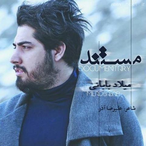 میلاد بابایی - مستند