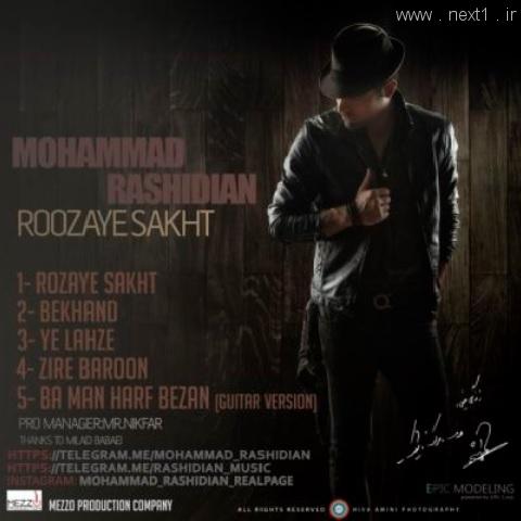 محمد رشیدیان - روزای سخت