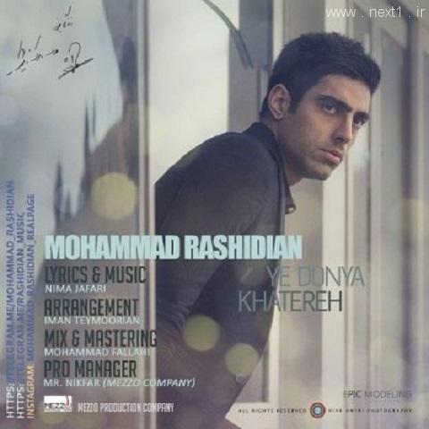 محمد رشیدیان - یه دنیا خاطره