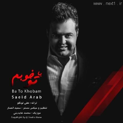 سعید عرب - با تو خوبم