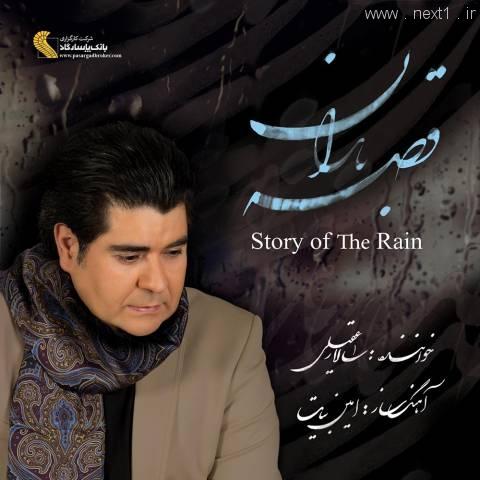 سالار عقیلی - قصه باران