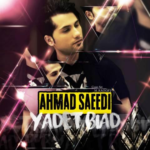 احمد سعیدی - یادت بیاد