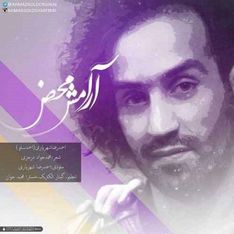 احمد سلو - آرامش محض