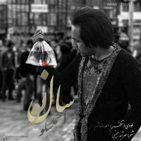 احمد سلو - سال نو