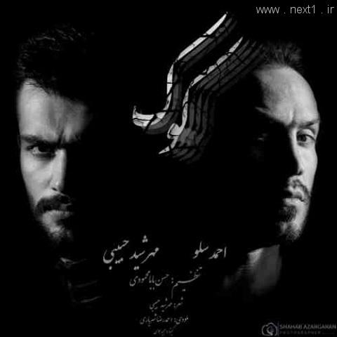 احمد سلو و مهرشید حبیبی - کوک