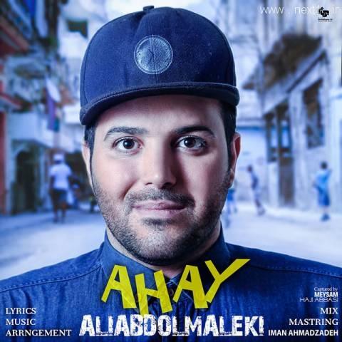علی عبدالمالکی - آهای