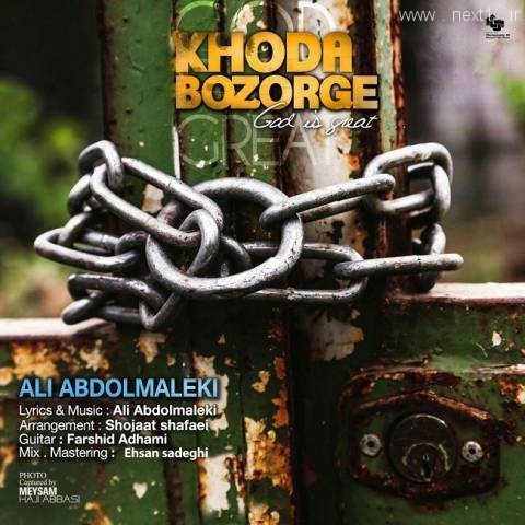 علی عبدالمالکی - خدا بزرگه