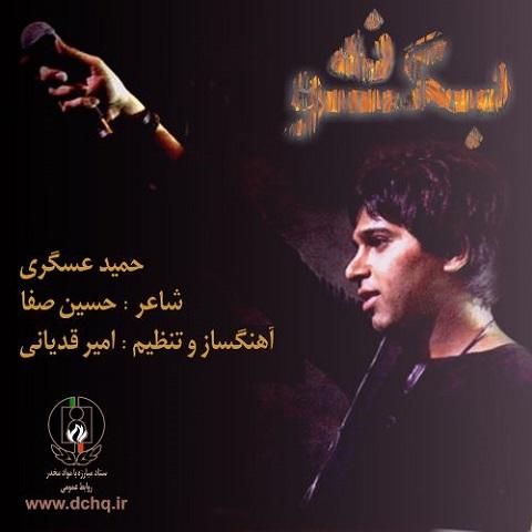 حمید عسکری - بگو نه