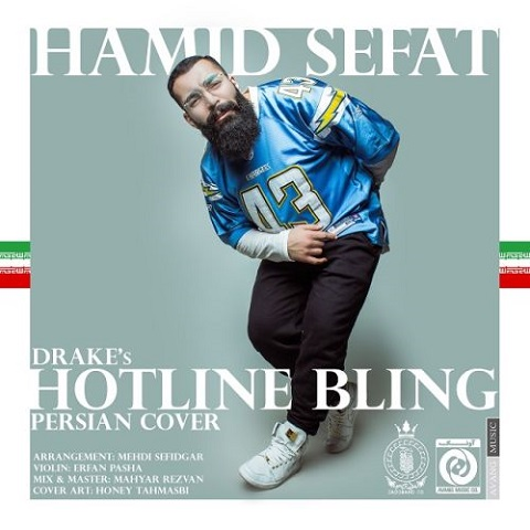 حمید صفت - Hotline Bling