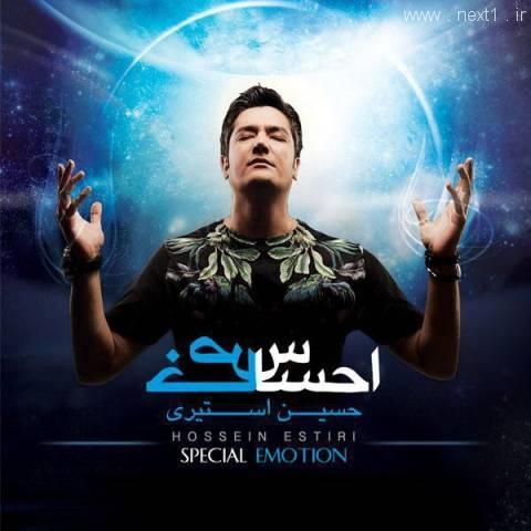 حسین استیری - آلبوم احساس خاص