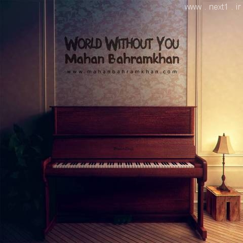 ماهان بهرام خان - دنیا بدون تو
