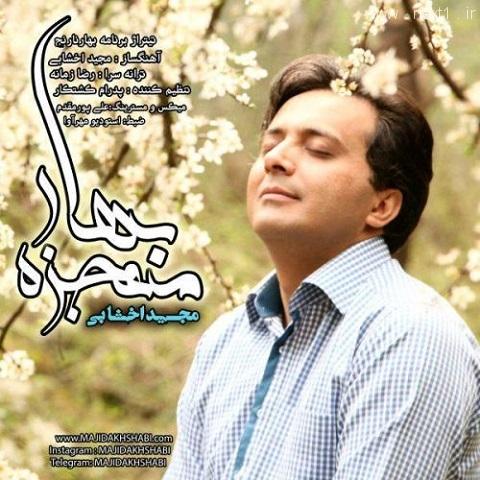 مجید اخشابی - معجزه بهار