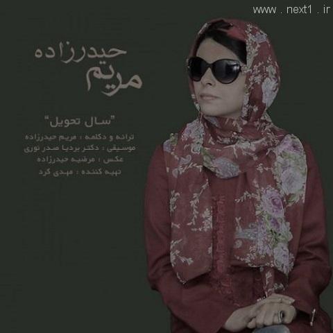 مریم حیدرزاده - سال تحویل