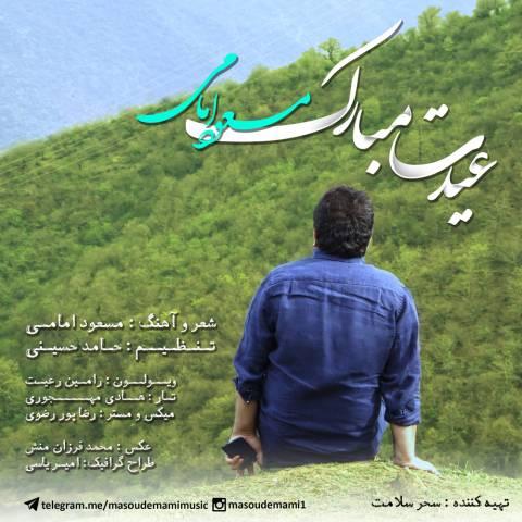 مسعود امامی - عیدت مبارک
