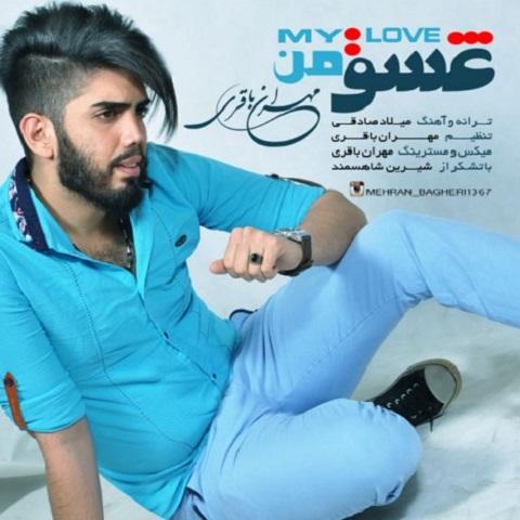 مهران باقری - عشق من