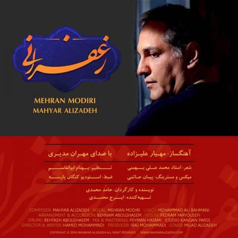 مهران مدیری و مهیار علیزاده - زعفرانی
