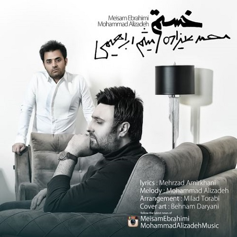محمد علیزاده و میثم ابراهیمی - خسته ام