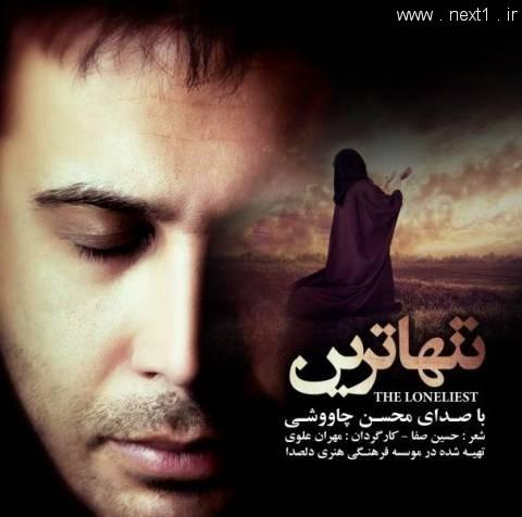 محسن چاوشی - موزیک ویدئو تنهاترین