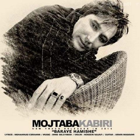 مجتبی کبیری - برای همیشه