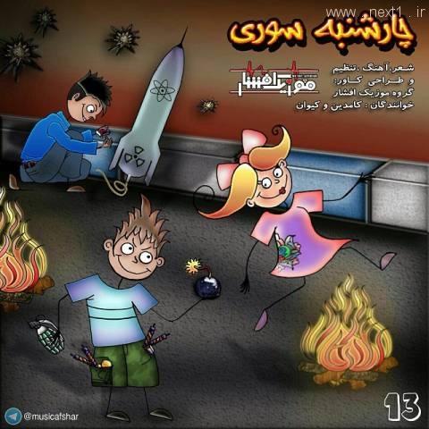 موزیک افشار - چهارشنبه سوری