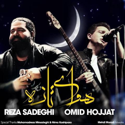 رضا صادقی و امید حجت - هوای تازه