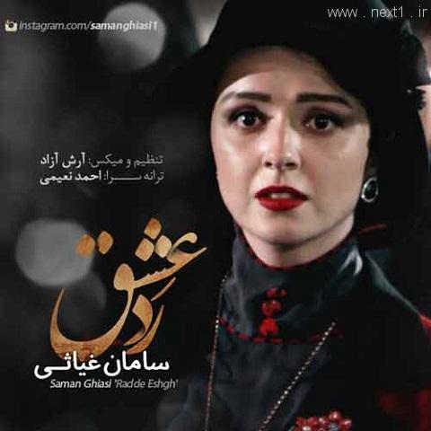 سامان غیاثی - رد عشق