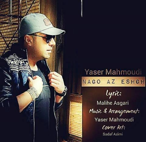 یاسر محمودی - نگو از عشق