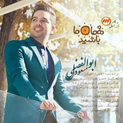 ابولفضل مسعودی - مهمان ما باشید