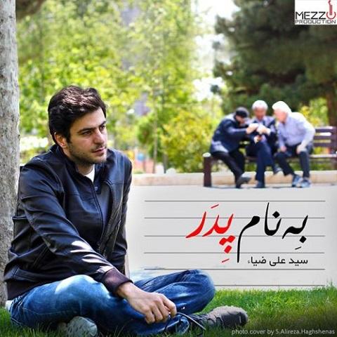 علی ضیا - بنام پدر