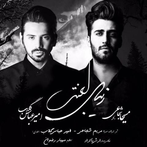 امیر عباس گلاب - زیبای لعنتی