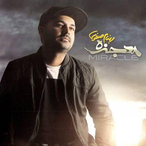 بهنام صفوی - آلبوم معجزه