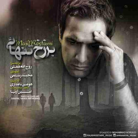 مجید رستمی - برزخ تنهایی