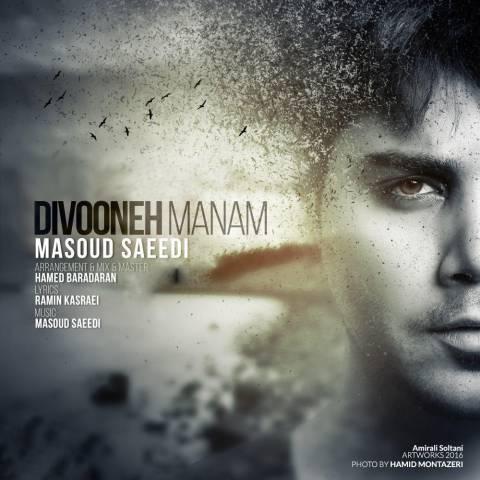 مسعود سعیدی - دیوونه منم