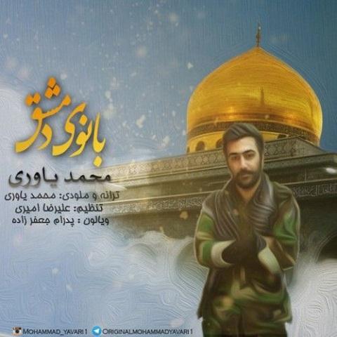 محمد یاوری - بانوی دمشق