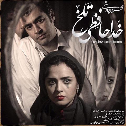محسن چاوشی - خداحافظی تلخ