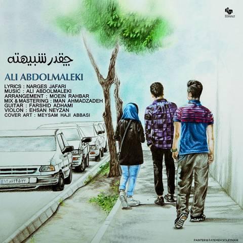 علی عبدالمالکی - چقدر شبیهته