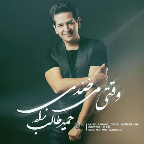 حمید طالب زاده - وقتی میخندی