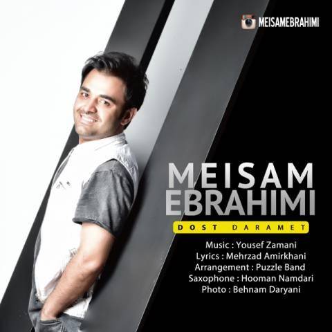 میثم ابراهیمی - دوست دارمت