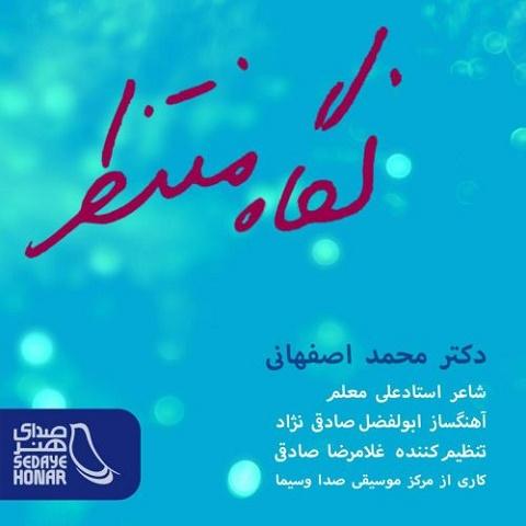 محمد اصفهانی - نگاه منتظر