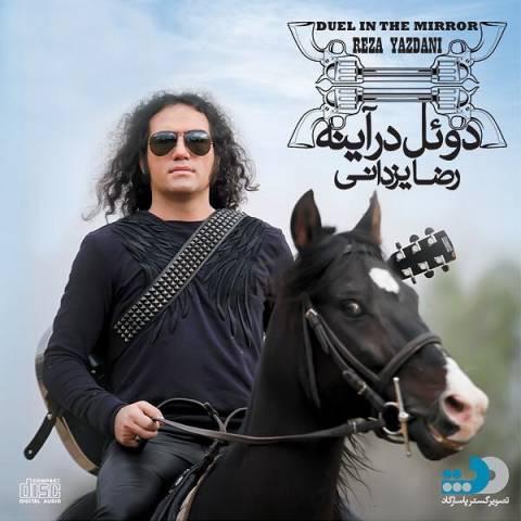 رضا یزدانی - دوئل در آینه