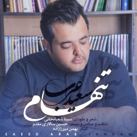 سعید عرب - تنهام