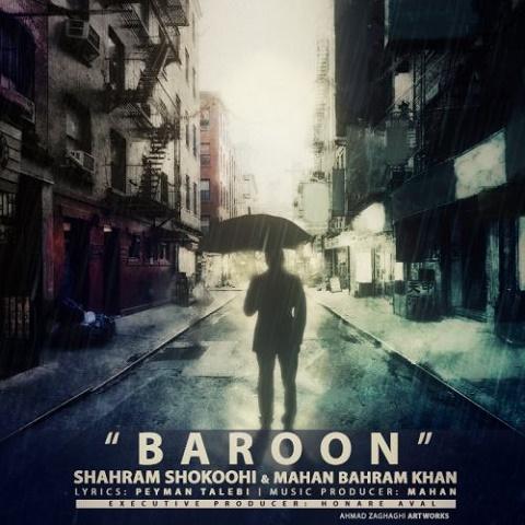 شهرام شکوهی و ماهان بهرام خان - بارون