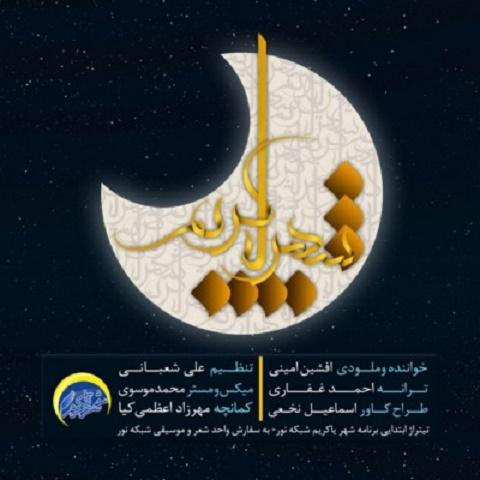 افشین امینی - شهر یاکریم